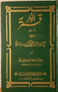 Anwar e Qamria (1)