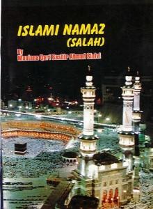 English Book written by Qari Bashir Ahmad Sialvi (RA).