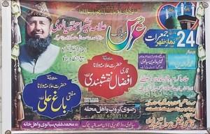 Allama Bashir Ahmad Sialvi RA URS 2016