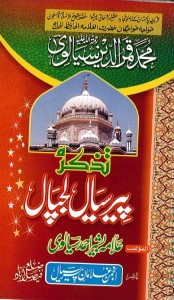 Book written by Qari Bashir Ahmad Sialvi