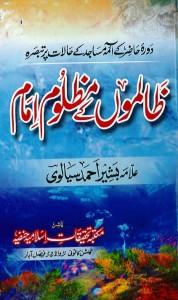 Written by Qari Bashir Ahmad Sialvi (RA)